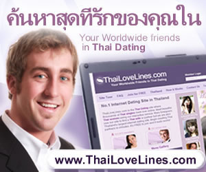 thai love lines dating Find your thai beauty the largest thai dating site with over 15 million members review your matches join free.